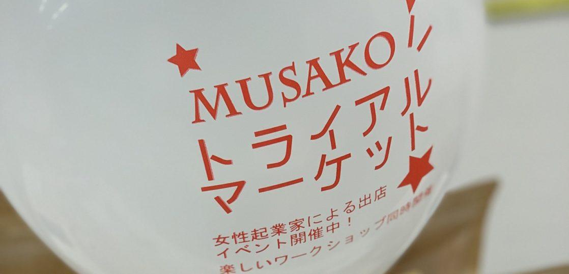 MUSAKOトライアルマーケット